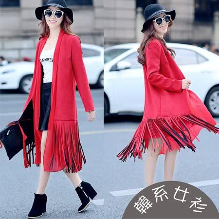 【韓系女衫】秋冬季大氣麂皮绒雪紡領流蘇下擺大衣式外套-紅色