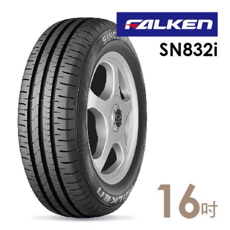 【飛隼】SN832i省油耐磨輪胎(含安裝) 205/55/16