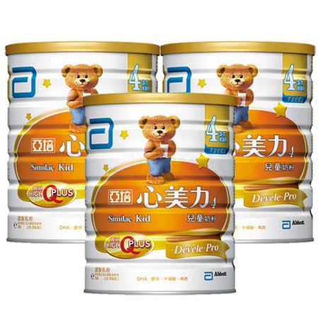 亞培兒童心美力 High Q Plus 4號兒童奶粉-1700g 3入