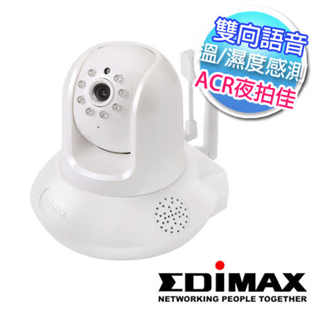 EDIMAX 訊舟 IC-7113W 愛家無線網路攝影機
