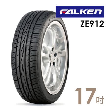 【飛隼】ZE912運動性能輪胎(含安裝) 215/45/17