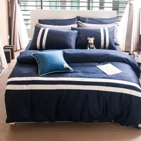 OLIVIA 《 海軍藍 白 》 特大雙人兩用被套床包四件組