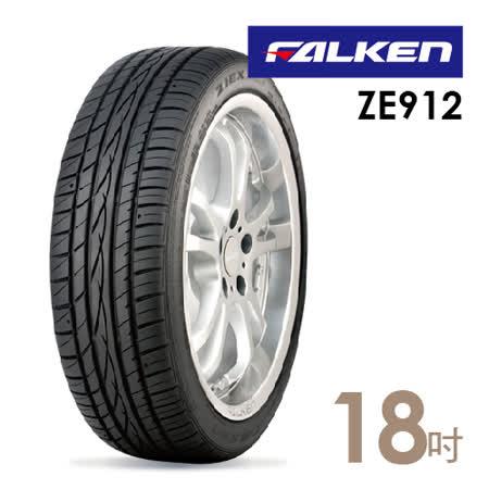 【飛隼】ZE912運動性能輪胎(含安裝) 225/40/18