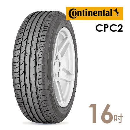 【德國馬牌】CPC2平衡型輪胎(含安裝) 185/55/16