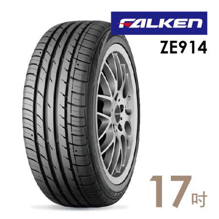 【飛隼】ZE914省油耐磨輪胎(含安裝) 215/55/17