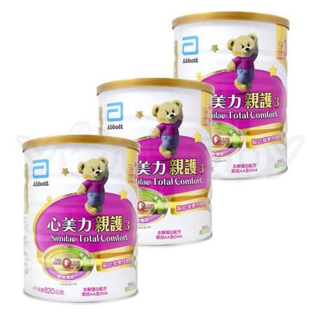 亞培 親護 優質成長奶粉3號 820g x3罐