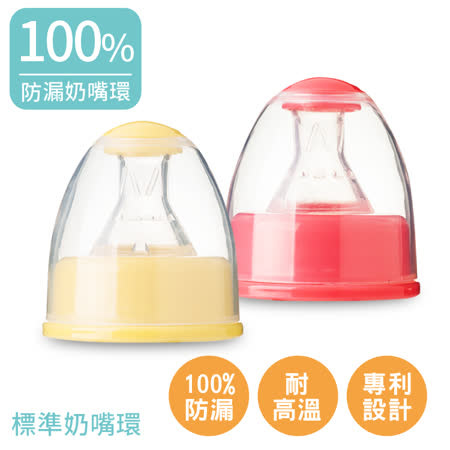 馬卡龍色系【EA0014】DL標準口徑奶嘴環組(奶嘴+螺旋中環+上蓋三件套)一般口徑奶瓶適用