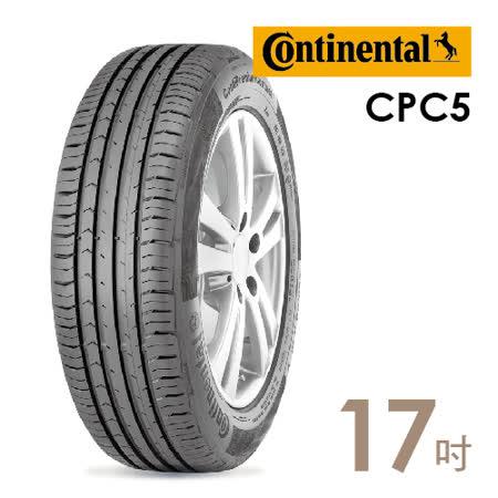 【德國馬牌】CPC5均衡安全輪胎(含安裝) 215/55/17
