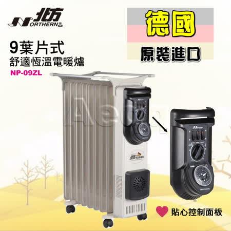 北方原裝進口 9葉片式恆溫電暖爐 【NP-09ZL】