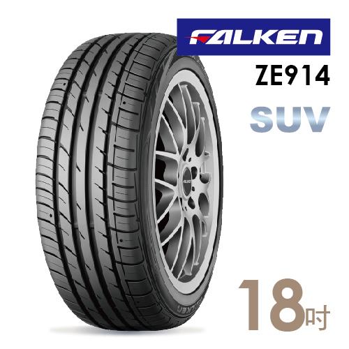 【飛隼】ZE914環保耐磨輪胎(含安裝) 225╱60╱18