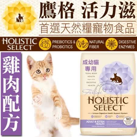 活力滋Holistic《成幼貓│雞肉配方》WDJ推薦首選貓糧11磅
