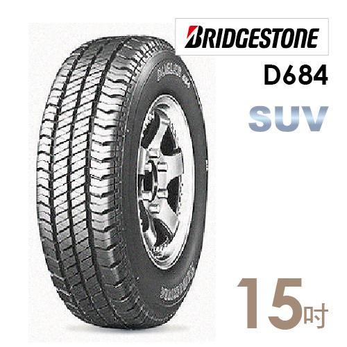 【普利司通】D684全地形輪胎(含安裝) 205/70/15