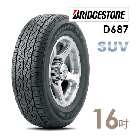 【普利司通】D687舒適寧靜輪胎(含安裝) 215/70/16