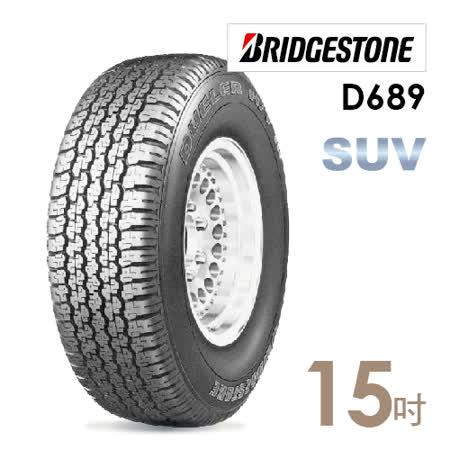 【普利司通】D689公路用輪胎(含安裝) 215/70/15