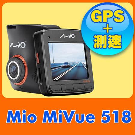 Mio MiVue™ 518 高C/P值GPS軌跡行車記錄器《送32G高速卡+三孔+HDMI影音傳輸線》