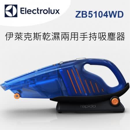伊萊克斯 乾濕兩用手持式吸塵器 ZB5104WD