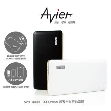 Avier APB10000 10,000mAh 鋰聚合物行動電源