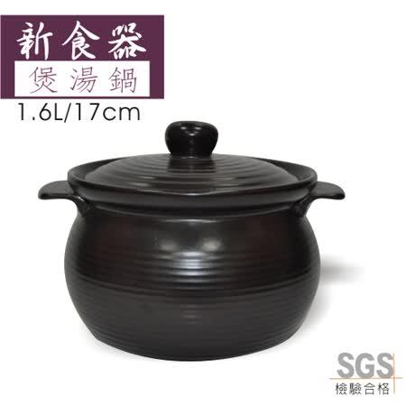 新食器 耐熱陶瓷煲湯鍋 1.6L