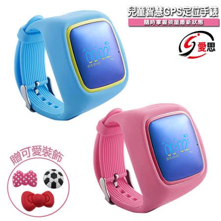 IS愛思 魔法使兒童智慧GPS定位手錶 SOS緊急撥號