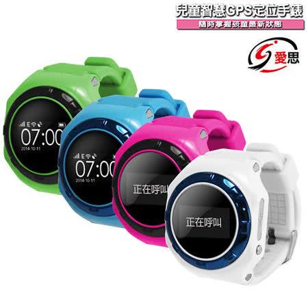 IS愛思 兒童智慧GPS定位手錶 SOS緊急撥號