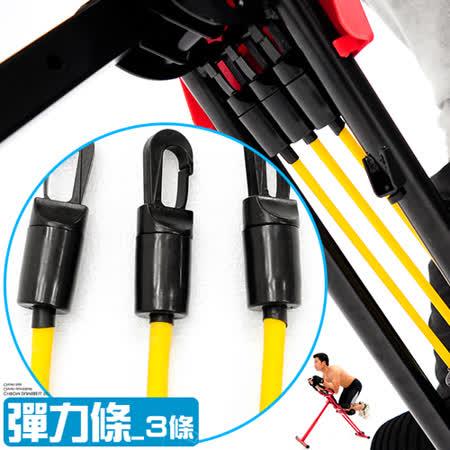 LATEX乳膠彈力條(1組3條)C080-003拉力繩彈力繩拉繩阻力器.拉力帶彈力帶拉力器