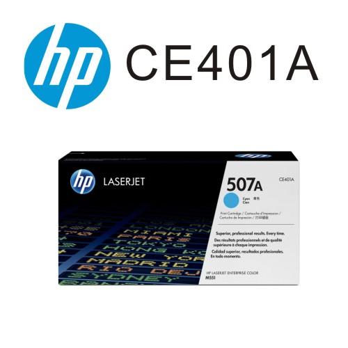 HP CE401A 原廠藍色碳粉匣
