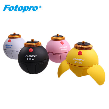 FOTOPRO IPH-03 小蘋果電動雲台(共4色/公司貨)