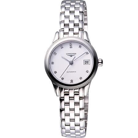 LONGINES Flagship 旗艦系列真鑽機械錶女錶-26mm L42744276