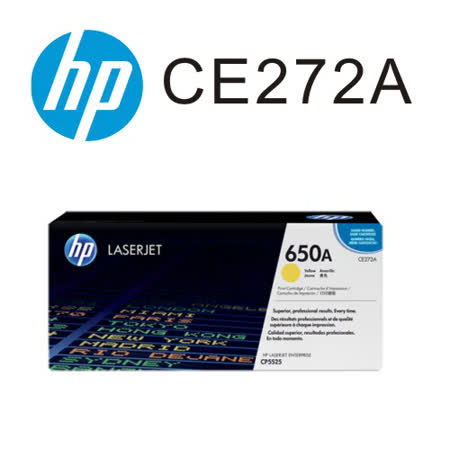 HP CE272A 原廠黃色碳粉匣