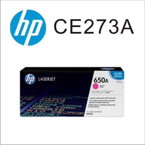 HP CE273A 原廠洋紅色碳粉匣