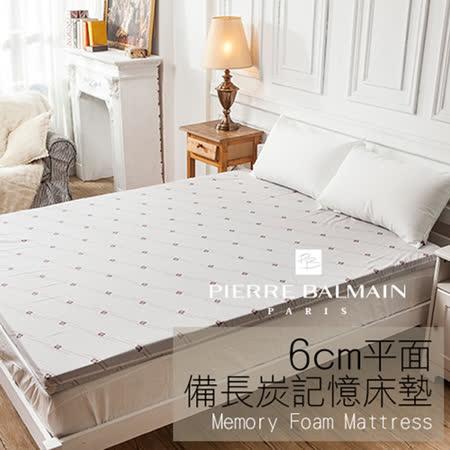 【PB皮爾帕門】一體成型備長炭記憶床墊6cm/單人