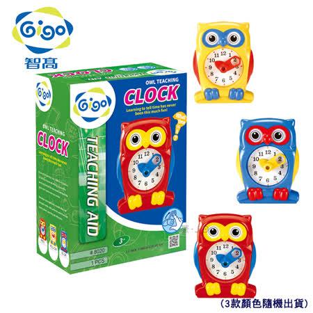 【智高 GIGO】貓頭鷹教學鐘(顏色隨機) #8020