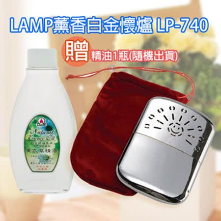 【LAMP】薰香白金懷爐 LP-740贈懷爐專用精油1瓶(香味隨機)
