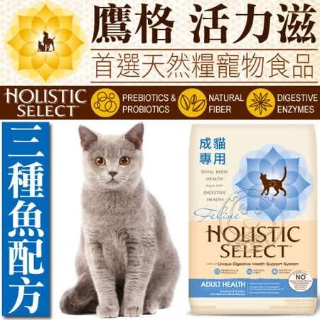 活力滋Holistic《成貓│三種魚配方》WDJ推薦首選貓糧5磅