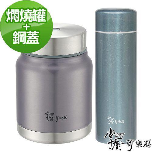 掌廚可樂膳不鏽鋼超真空燜燒罐670ML CH~B540