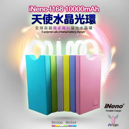 iNeno I168 天使水晶光環行動電源 10000mAh (台灣BSMI認證)