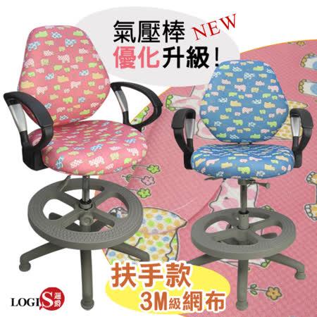 LOGIS邏爵~守護守習扶手款兒童椅/成長椅(二色)