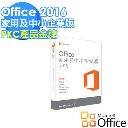 Microsoft 微軟 Office 2016家用及中小企業中文盒 PKC金鑰