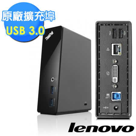 【ThinkPad】原廠現貨 Basic Dock 新一代 USB3.0 迷你船塢 一年保固(4X10A06702)