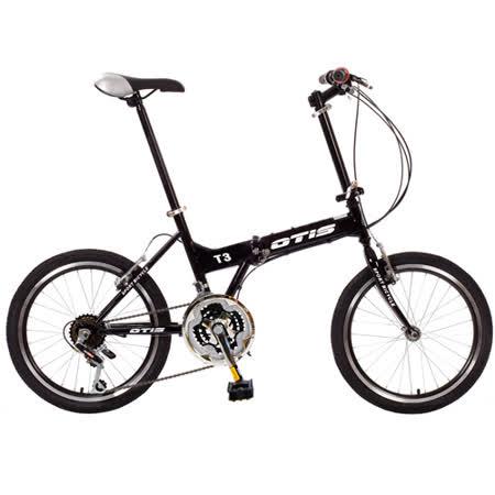 【聯名特賣】T3 時尚悠遊 20吋21速折疊自行車-DIY調整版