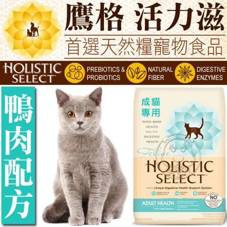 活力滋Holistic《成貓│鴨肉配方》WDJ推薦首選貓糧3磅