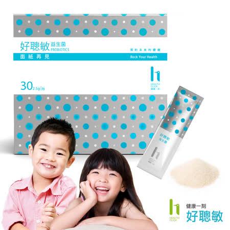 [健康一刻]好聰敏益生菌 30包/盒