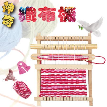 創意DIY 手作迷你織布機(附基礎教材)