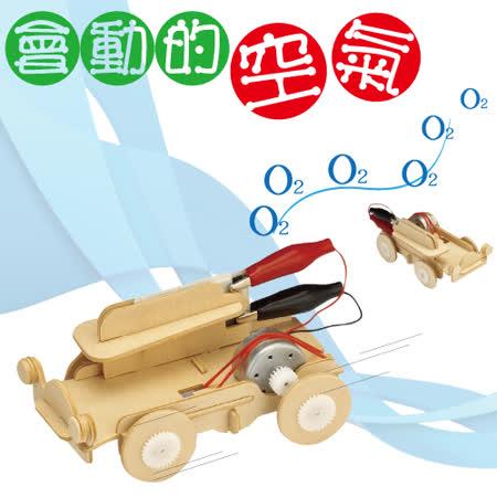 益智DIY 環保空氣燃料電池動力車(附基礎教材)