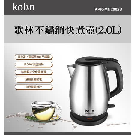 [歌林Kolin] 2L不鏽鋼快煮壺 KPK-MN2002S
