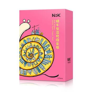牛爾親研NRK蝸牛保濕修護面膜10片
