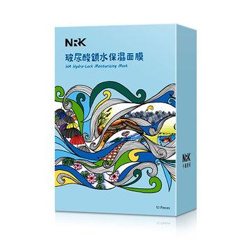 牛爾親研NRK玻尿酸鎖水保濕面膜10片
