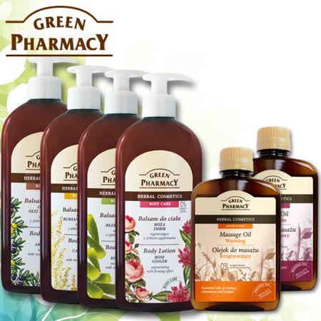 波蘭Green Pharmacy草本肌曜 按摩油+身體乳 滋潤保濕任選特價