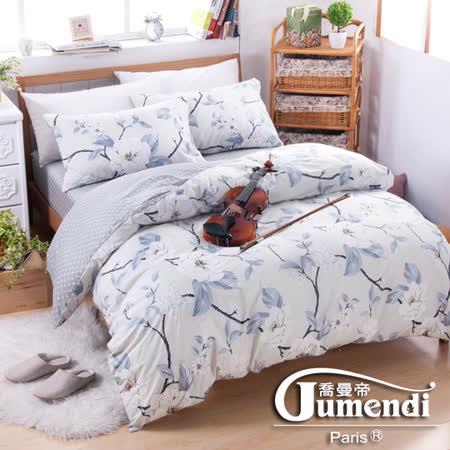 【法國Jumendi-漫舞莊園】台灣製加大四件式特級純棉床包被套組
