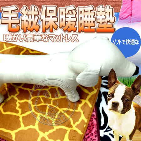 Tomapro寵物2way毛絨保暖睡墊 (防止滑)